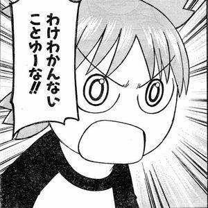 わけわかんないことゆーな!!