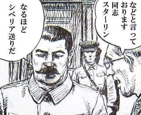 などと言っております同志スターリン なるほどシベリア送りだ