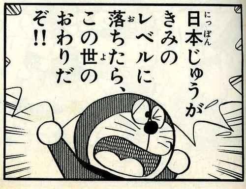 日本じゅうがきみのレベルに落ちたらこの世のおわりだぞ!!