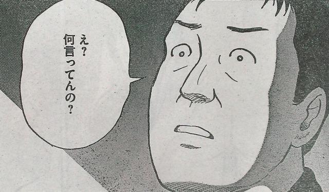 え?何言ってんの?