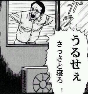 うるせぇさっさと寝ろ!